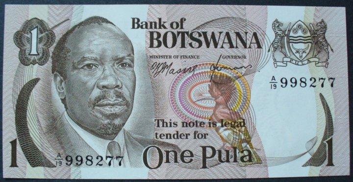 botswana_1_pula.jpg